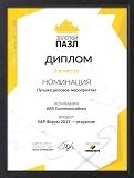 SAP Forum 2017